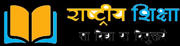 Rashtriya Shiksha
